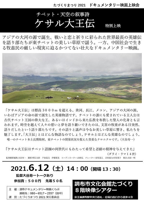「ケサル大王伝」チラシ表面(2021年たづくり祭り)_page-0001.jpg