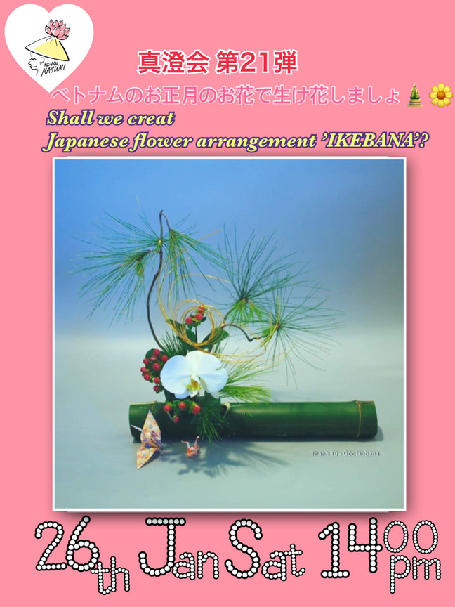 21th event of Masumi Kai: Shall we create Japanese flower arrangement 'IKEBANA'?【告知】第21弾真澄会 ベトナムのお正月