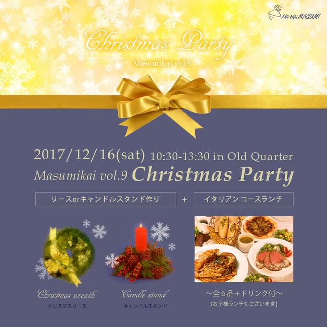 【告知】第9回真澄会のお知らせ~「クリスマスの飾り作っちゃいましょ!クリスマスパーティー🎄🎅🏻✨」の巻