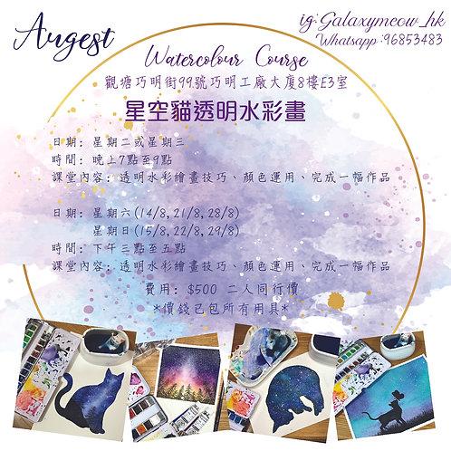 八月份星空貓水彩畫(二人同行)