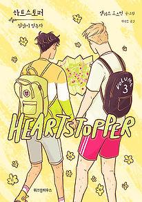 Heartstopper 3 - Korea.jpeg