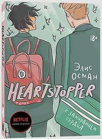 Heartstopper 1 - Russia.png