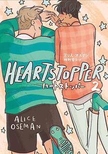 Heartstopper 2 - Japan.jpg