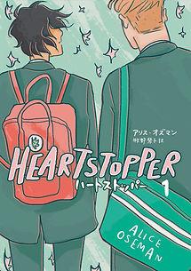 Heartstopper 1 - Japan.jpeg