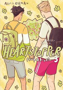 Heartstopper 3 - Japan.png