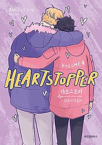 Heartstopper 4 - Korea.jpeg
