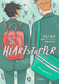 Heartstopper 1 - Korea.jpeg