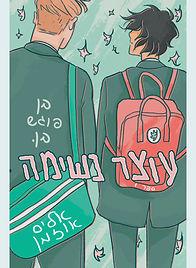 Heartstopper 1 - Israel.jpeg