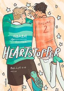 Heartstopper 2 - Korea.jpeg