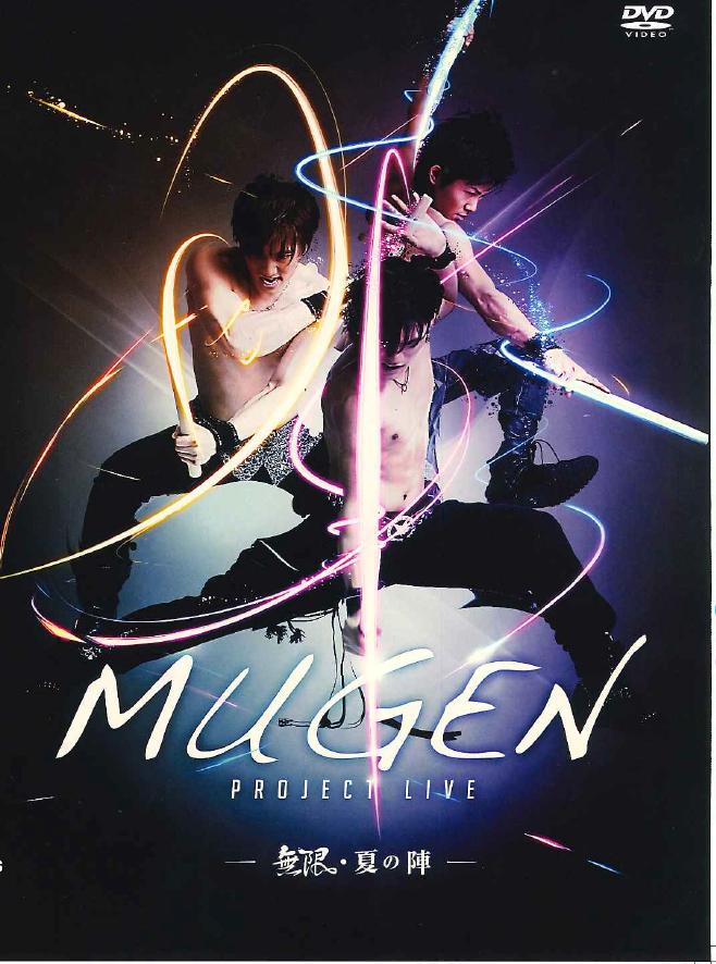 無限DVD表1.png