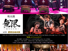 <LIVE>和太鼓 無限ライブ みずほ文化センター
