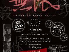 大阪で無限ライブ開催