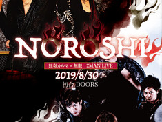<LIVE>狂奏カルマ×無限2MAN LIVE「NOROSHI」=8/5更新=