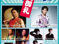 和太鼓 無限が8月27日に「手練、挙る4」に出演します!/ チケット完売しました