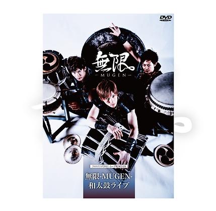 DVD/『無限-MUGEN- 和太鼓ライブ』