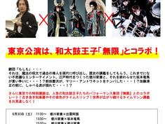 「劇団もしも」×「名古屋おもてなし武将隊(R)」with 「無限」タイムマシン講義