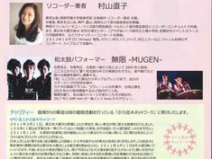 <出演>東日本大震災復興支援チャリティーコンサート「さくら並木の道しるべvol.8」