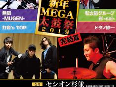 新年MEGA太鼓祭2019-完結篇-