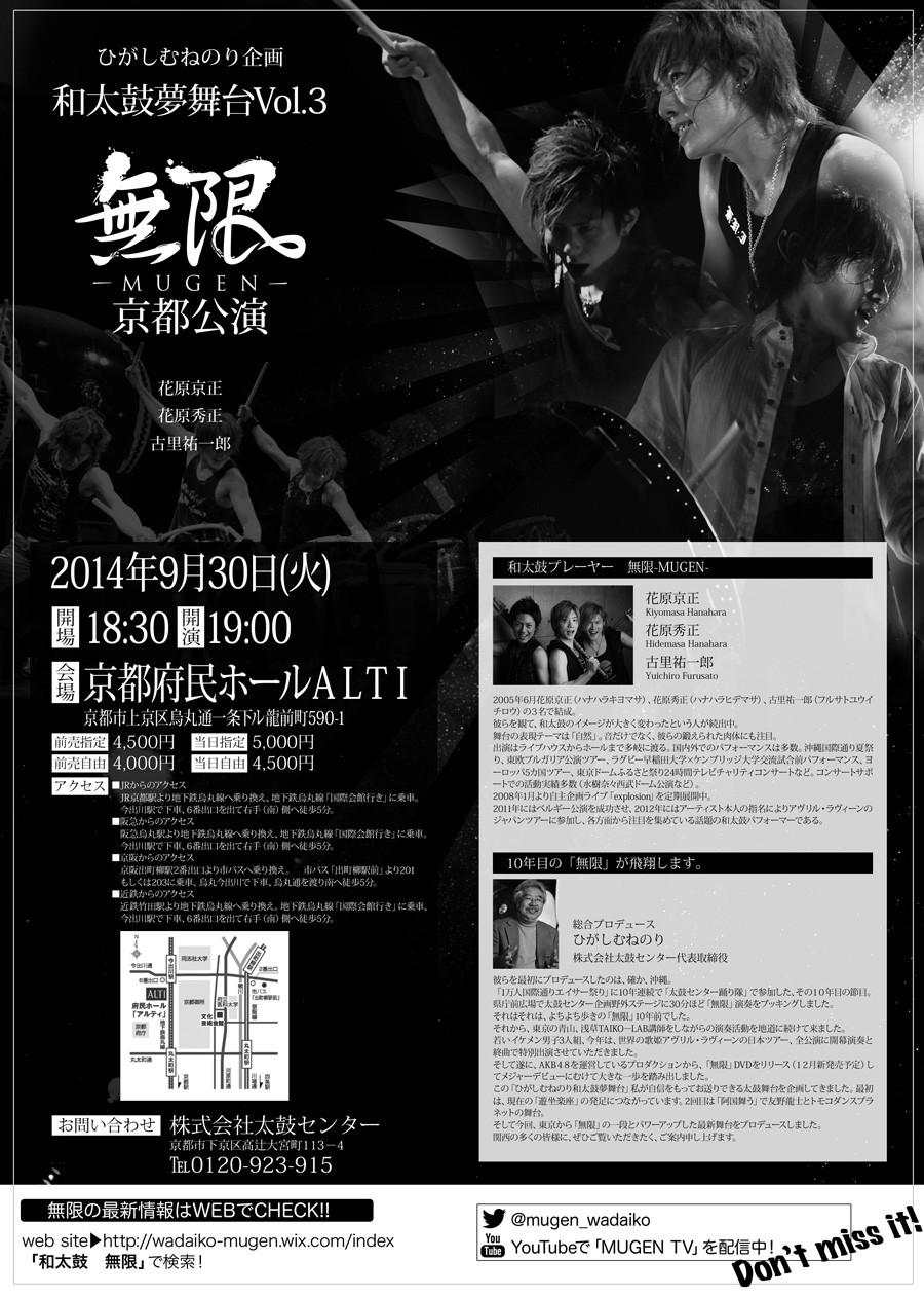 mugen_kyoto2014_ura.jpg