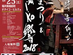 <出演>「おたまつり&OTAIKO響2018」