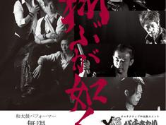【LIVE】6/21 和太鼓ジョイントコンサート 翔ぶが如く