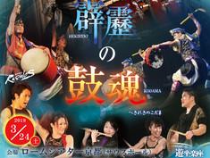 <出演>太鼓センター30周年記念公演 「霹靂の鼓魂」