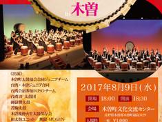 和太鼓 無限が長野県でのイベントに出演します