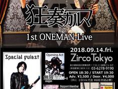<出演>「狂奏カルマ 1st ONEMAN-Live」