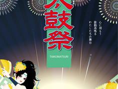 【お知らせ】TAIKO-LAB教室発表会出演について
