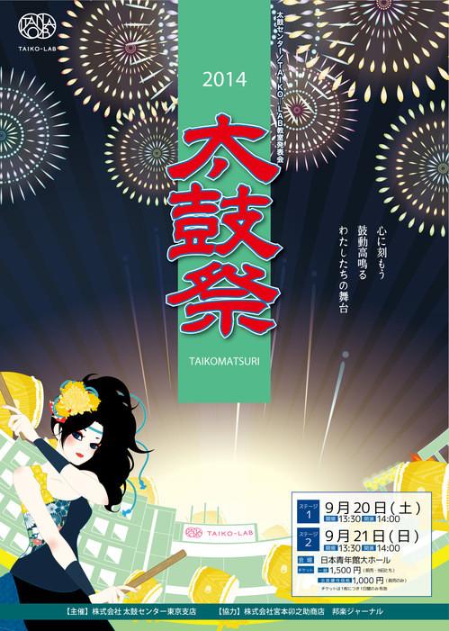 taikomatsuri2014_5-01-thumb-500x701-60.jpg