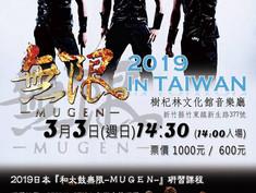 <LIVE>無限-MUGEN-台湾公演
