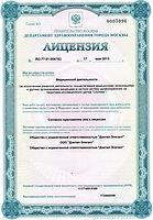 Лицензия Дэнтал-Элегант