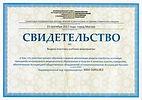 Сертификат Дэнтал-Элегант