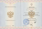 Диплом Тамазян Вардан ООО Дэнтал-Элегант