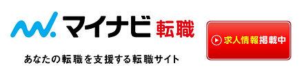 マイナビ転職誘導バナー_yoko_w500_2.jpg