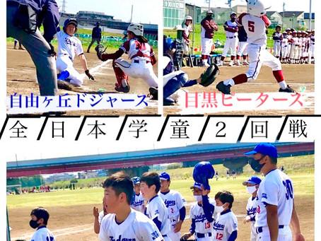 全日本学童選手権大会 2回戦