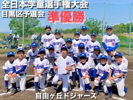 全日本学童選手権大会 結果