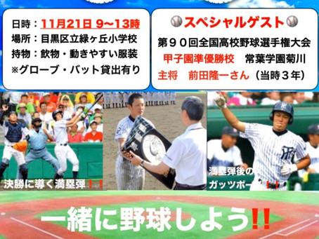 11月21日 野球体験会を開催します