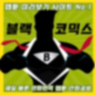 블랙링크 - 무료웹툰, 웹툰미리보기, 블랙코믹스