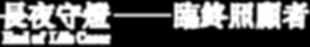 header-logo-white-01.png