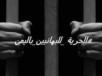 Bahá`ís prisioneiros no Iémen após detenção em massa durante um encontro de jovens