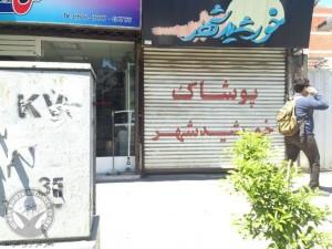 Mais 16 empresas pertencentes a Bahá'ís foram encerrados em Qaem Shahr no Irão