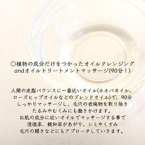 オイルマッサージ.jpg