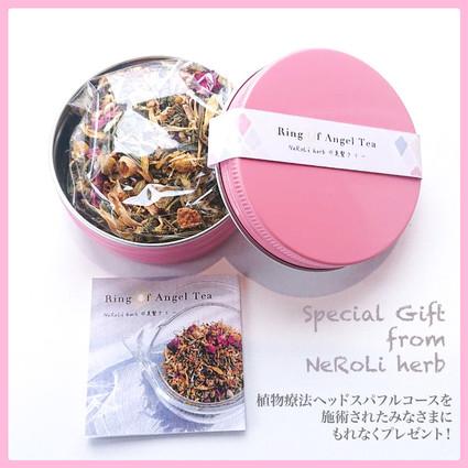 "News! ""Ring of Angel tea""美髪ティープレゼント♪"