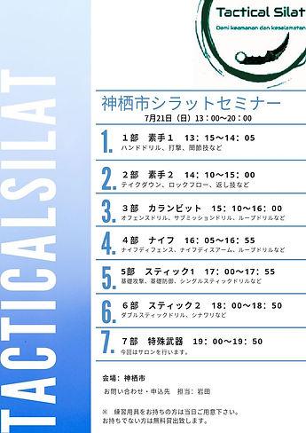 7_21北関東2のコピー.jpg