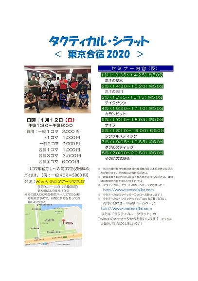 20180930東京合宿.jpg