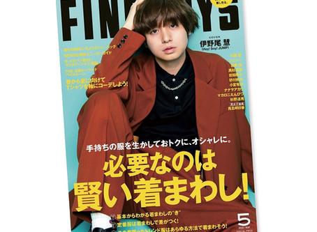 雑誌掲載情報〜sideline pants〜