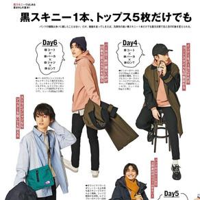 掲載情報 〜 soutien collar coat 〜