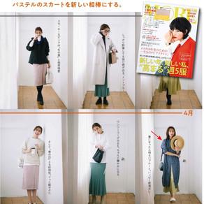 雑誌掲載情報〜MORE3月号〜