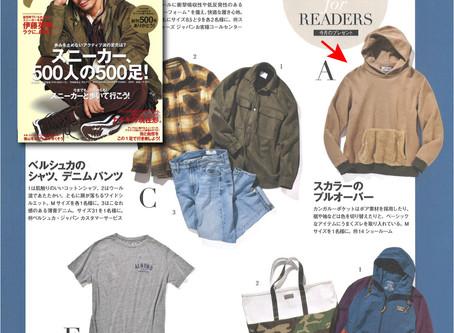 雑誌掲載情報〜Fine2月号〜